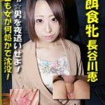 ≪餌食牝 長谷川恵≫身長147cmパイパン娘