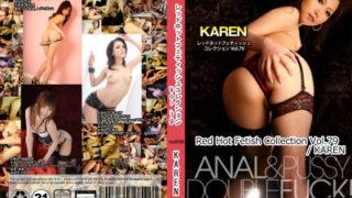 【レッドホットフェティッシュコレクション Vol.79】KAREN