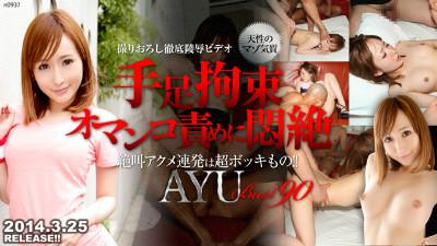 AYUの画像