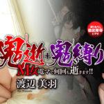 渡辺美羽【鬼逝+鬼縛 – 渡辺美羽】M女電マで何回も逝かせます!!