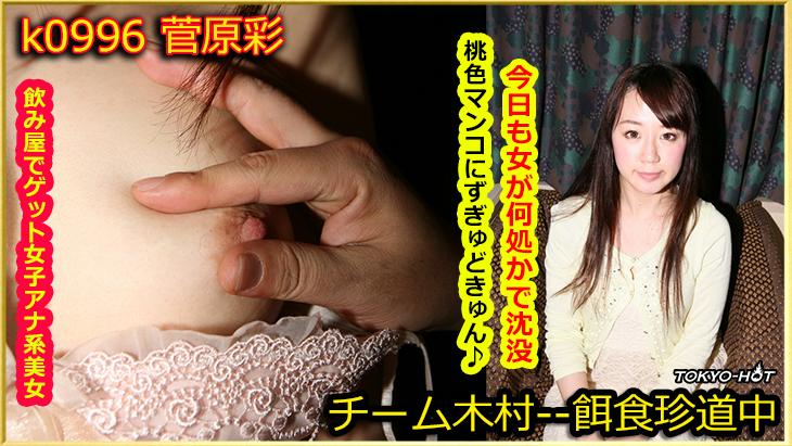 菅原彩の餌食牝の画像