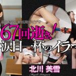 北川美雪【鬼逝 – 北川美雪】67回逝き!涙目一杯のイラマ!!
