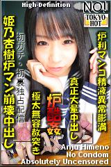 姫乃杏樹画像