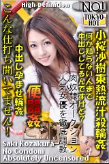 小桜沙樹東熱流汁殺輪姦の画像