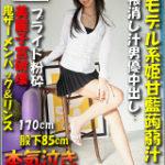 萩原ミクの屈辱モデル系姫甘藍蒟蒻汁