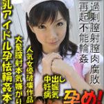 小倉優【巨乳アイドル孕怯輪姦本気泣】オススメ