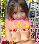 持田瞳【醜男中出し汁治療⑮連発】
