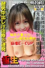 持田瞳の画像