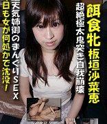 板垣沙菜恵【餌食牝 板垣沙菜恵】能天気姉御のまんぐりSEX