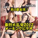 明日香クレア【東熱大乱交2012メーキングビデオ】