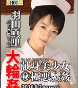 羽田真里【大輪姦 献身美少女㊙極悪嬲姦】