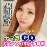 横山悠美【ナマ姦GO!泥沼ナンパ中出争奪戦】