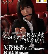 矢澤優香【外回営業員肉奴隷残虐契約】
