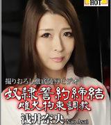 浅井奈央【奴隷誓約締結雌犬拘束調教】