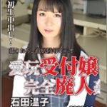 石田温子【愛玩受付嬢完全廃人姦】