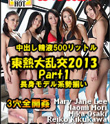 森なおみ【東熱大乱交2013 Part1】