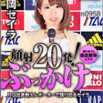 松岡セイラ【ぶっかけ 顔射20発!】