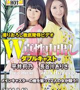 平井莉乃【W姦平井莉乃/長谷川ありさ】