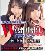 谷沢美優【W姦東山久美/谷沢美優】