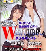 三浦萌花【W姦三浦萌花/美咲結衣】