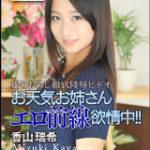 香山瑞希【お天気お姉さんエロ前線欲情中】
