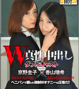 香山瑞希【W姦 京野圭子/香山瑞希】